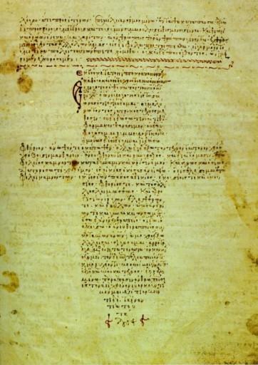 Il giuramento di Ippocrate in un testo bizantina del XI sec dC